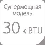 30kbtu